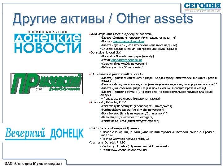 Другие активы / Other assets • ООО «Редакция газеты «Донецкие новости» • Газета «Донецкие