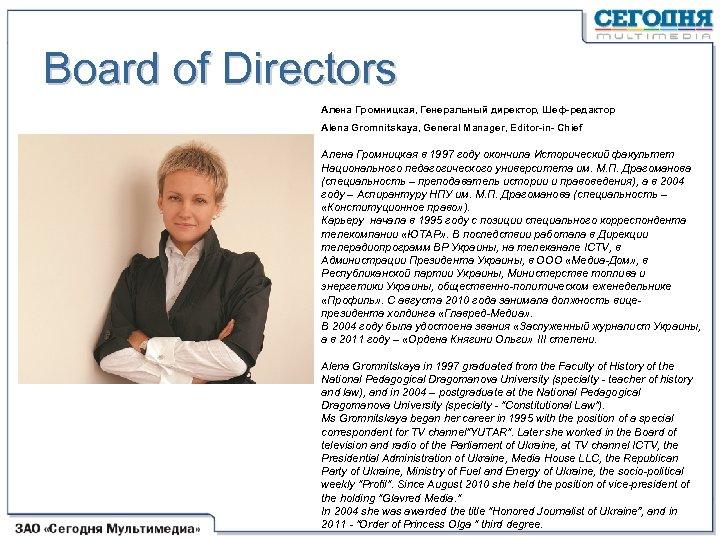 Board of Directors Алена Громницкая, Генеральный директор, Шеф-редактор Alena Gromnitskaya, General Manager, Editor-in- Chief
