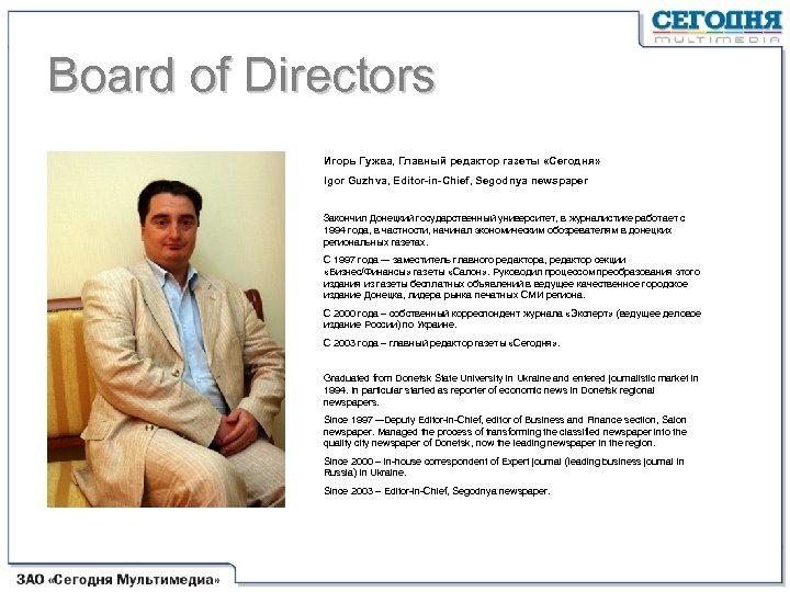Board of Directors Игорь Гужва, Главный редактор газеты «Сегодня» Igor Guzhva, Editor-in-Chief, Segodnya newspaper