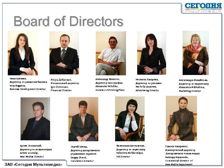 Board of Directors Нина Багаева, Директор по развитию бизнеса Nina Bagaeva, Business Development Director