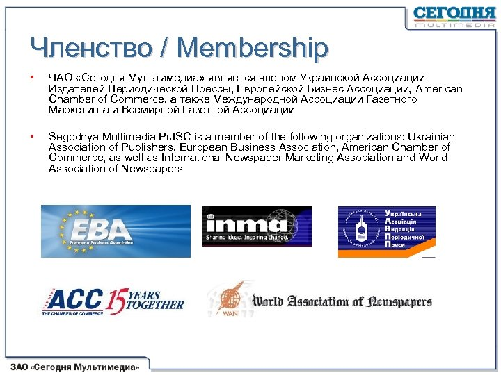 Членство / Membership • ЧАО «Сегодня Мультимедиа» является членом Украинской Ассоциации Издателей Периодической Прессы,