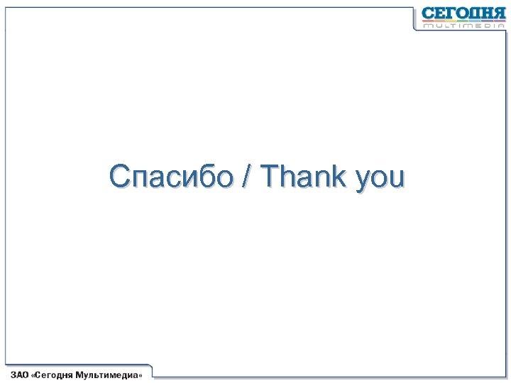 Спасибо / Thank you