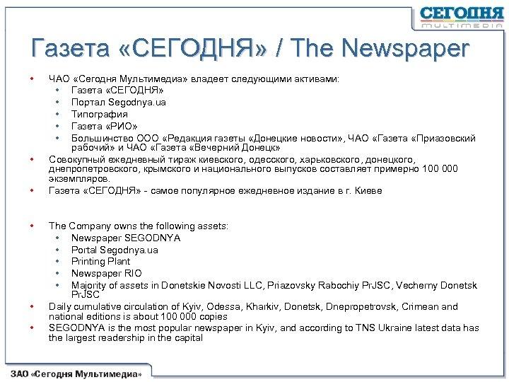 Газета «СЕГОДНЯ» / The Newspaper • • • ЧАО «Сегодня Мультимедиа» владеет следующими активами: