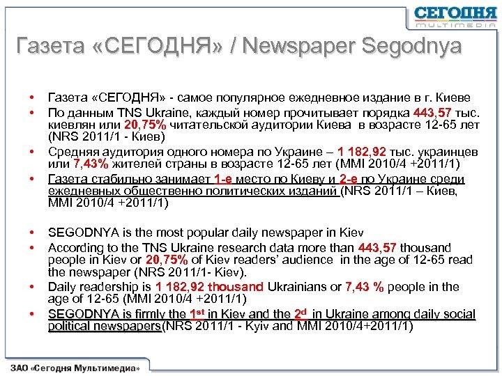 Газета «СЕГОДНЯ» / Newspaper Segodnya • • Газета «СЕГОДНЯ» самое популярное ежедневное издание в