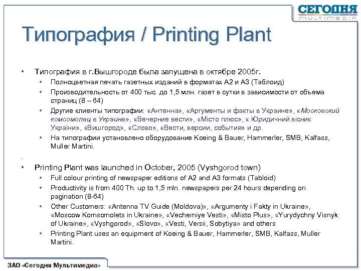 Типография / Printing Plant • Типография в г. Вышгороде была запущена в октябре 2005