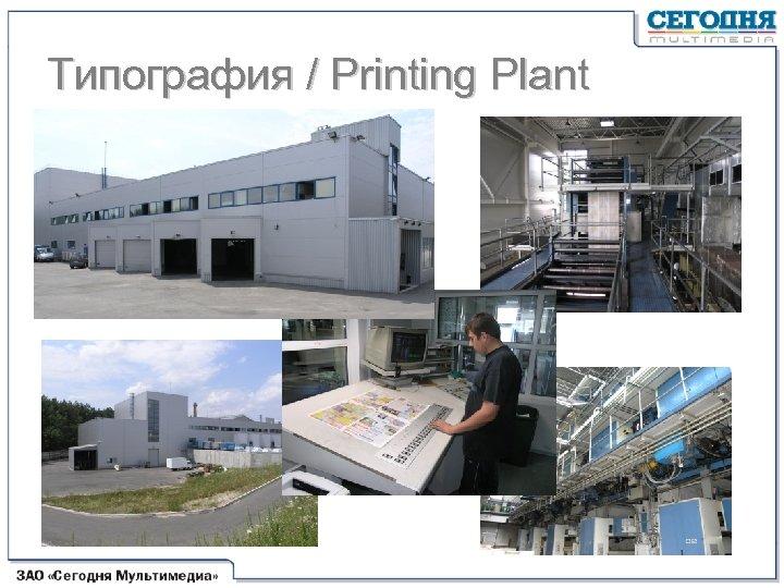 Типография / Printing Plant