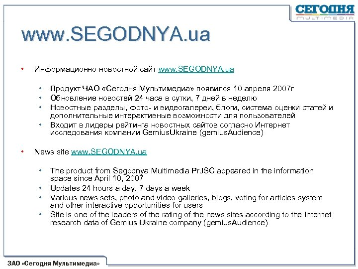 www. SEGODNYA. ua • Информационно новостной сайт www. SEGODNYA. ua • • • Продукт