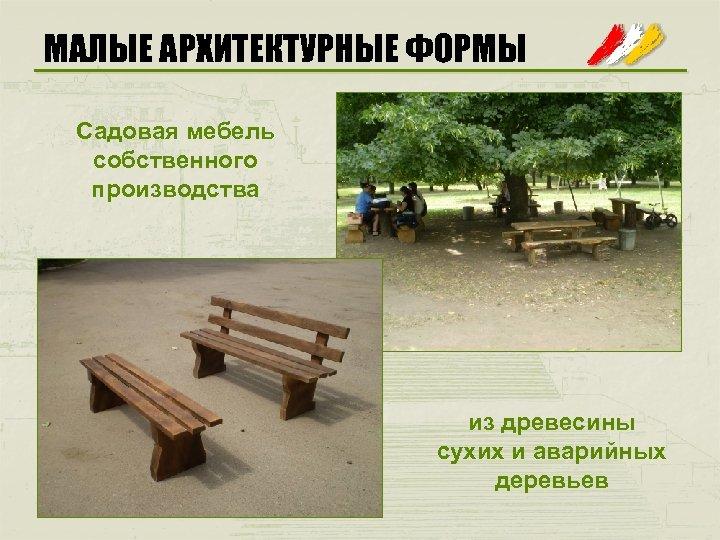 МАЛЫЕ АРХИТЕКТУРНЫЕ ФОРМЫ Садовая мебель собственного производства из древесины сухих и аварийных деревьев