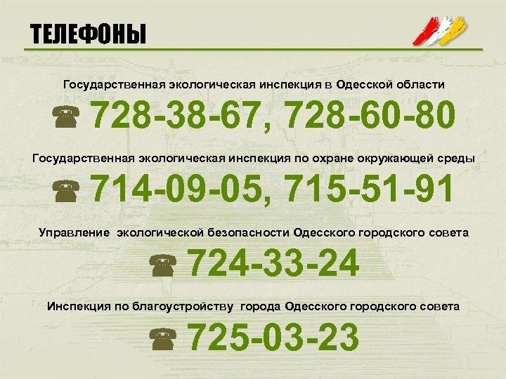ТЕЛЕФОНЫ Государственная экологическая инспекция в Одесской области ( 728 -38 -67, 728 -60 -80