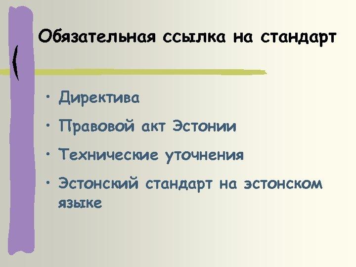 Обязательная ссылка на стандарт • Директива • Правовой акт Эстонии • Технические уточнения •