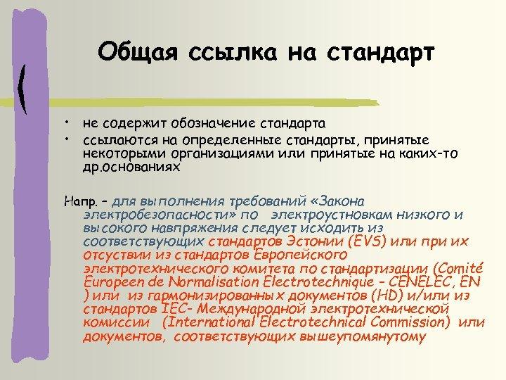 Общая ссылка на стандарт • не содержит обозначение стандарта • ссылаются на определенные стандарты,