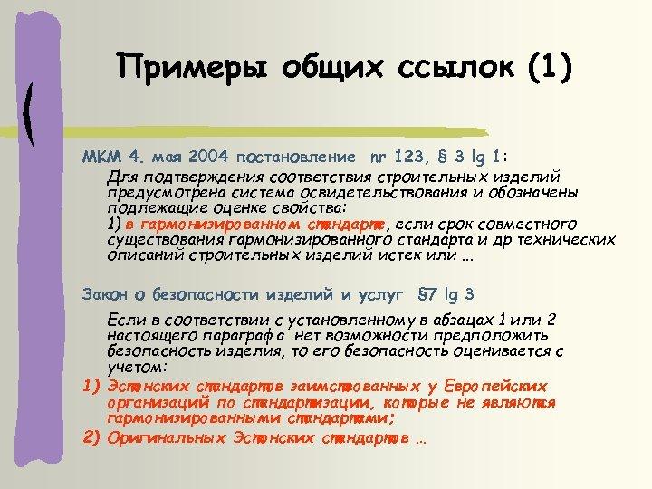Примеры общих ссылок (1) MKM 4. мая 2004 постановление nr 123, § 3 lg