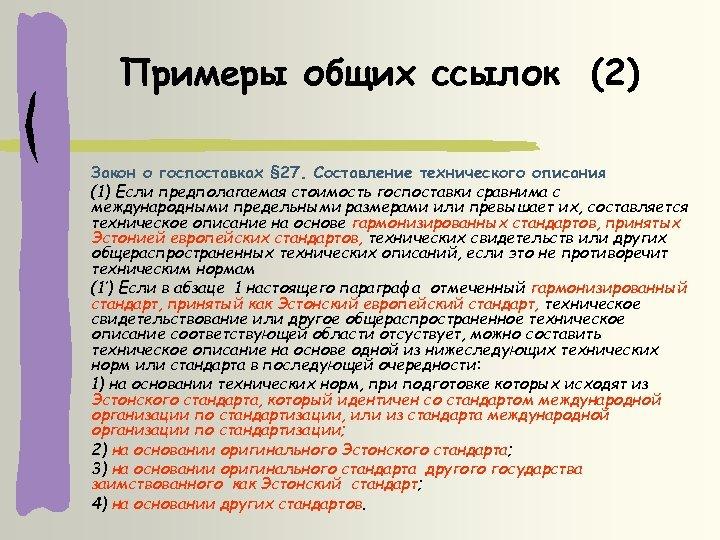 Примеры общих ссылок (2) Закон о госпоставках § 27. Составление технического описания (1) Если