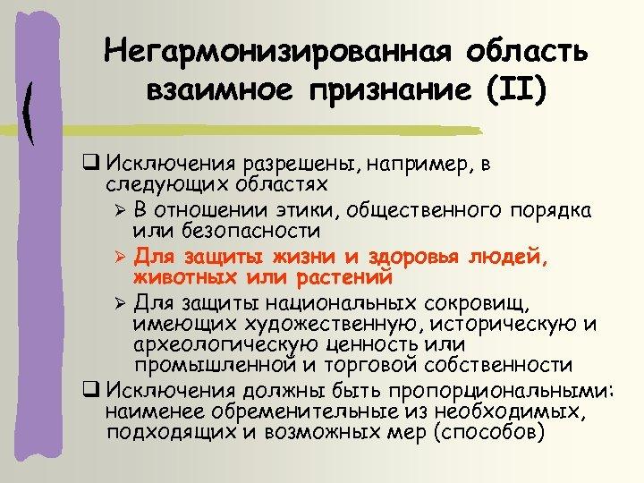 Негармонизированная область взаимное признание (II) Исключения разрешены, например, в следующих областях В отношении этики,