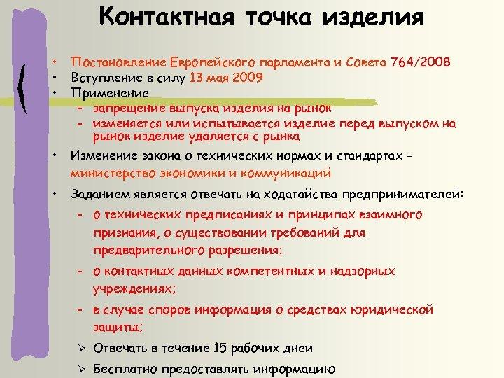Контактная точка изделия • • • Постановление Европейского парламента и Совета 764/2008 Вступление в