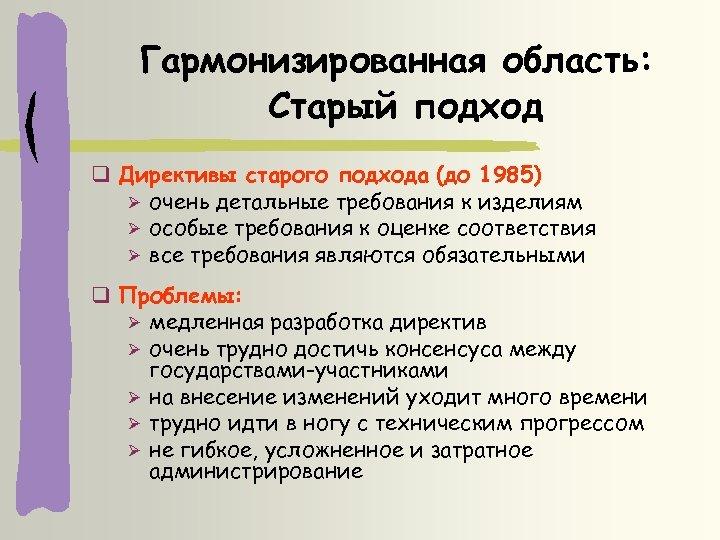 Гармонизированная область: Старый подход Директивы старого подхода (до 1985) очень детальные требования к изделиям