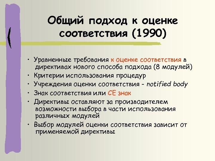 Общий подход к оценке соответствия (1990) • Уравненные требования к оценке соответствия в директивах