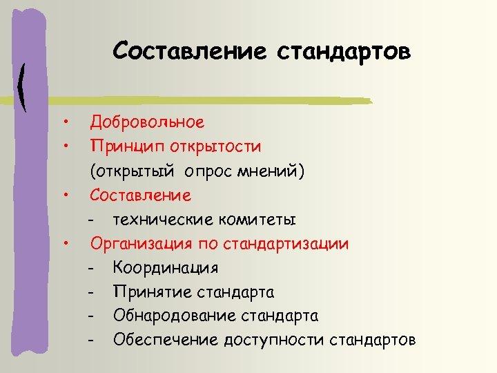 Составление стандартов • • Добровольное Принцип открытости (открытый опрос мнений) Составление – технические комитеты