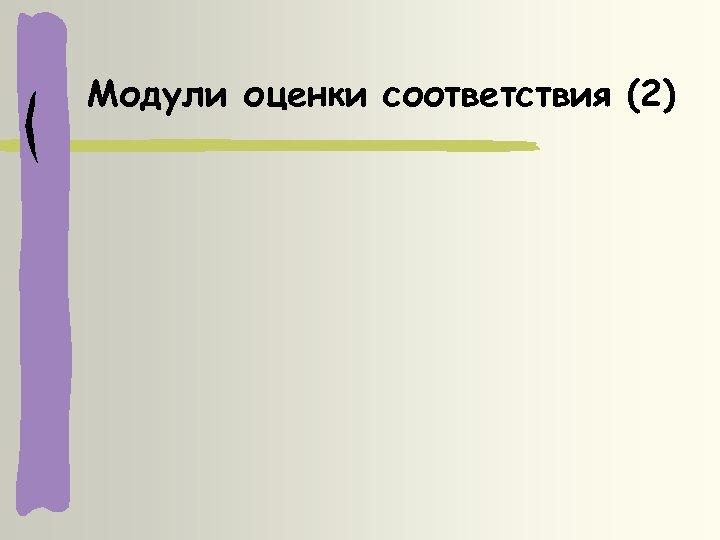 Модули оценки соответствия (2)