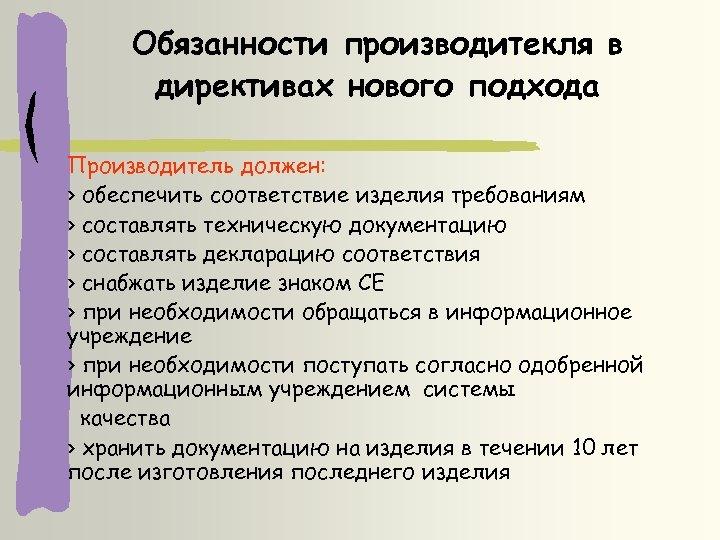 Обязанности производитекля в директивах нового подхода Производитель должен: › обеспечить соответствие изделия требованиям ›
