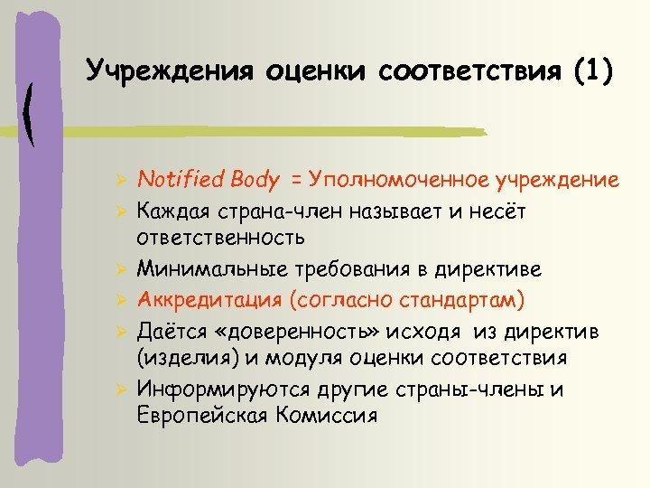 Учреждения оценки соответствия (1) Notified Body = Уполномоченное учреждение Каждая страна-член называет и несёт