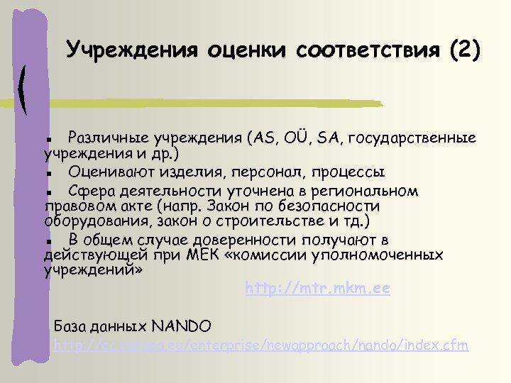 Учреждения оценки соответствия (2) ▪ Различные учреждения (AS, OÜ, SA, государственные учреждения и др.