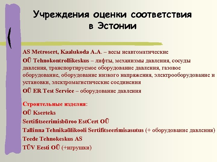 Учреждения оценки соответствия в Эстонии AS Metrosert, Kaalukoda A. A. – весы неавтоматические OÜ