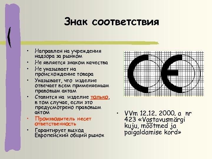 Знак соответствия • • Направлен на учреждения надзора за рынком Не является знаком качества
