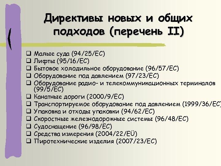 Директивы новых и общих подходов (перечень II) Малые суда (94/25/EC) Лифты (95/16/EC) Бытовое холодильное