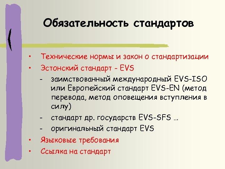 Обязательность стандартов • • Технические нормы и закон о стандартизации Эстонский стандарт - EVS