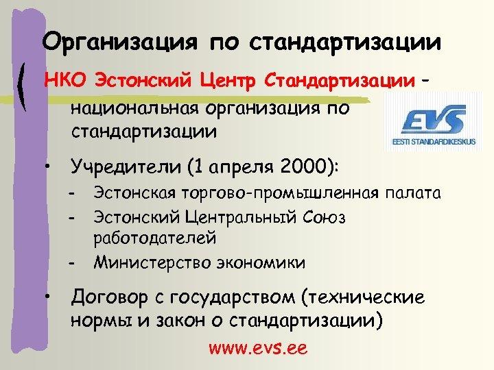 Организация по стандартизации НКО Эстонский Центр Стандартизации – национальная организация по стандартизации • Учредители