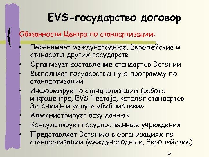 EVS-государство договор Обязанности Центра по стандартизации: • • Перенимает международные, Европейские и стандарты других