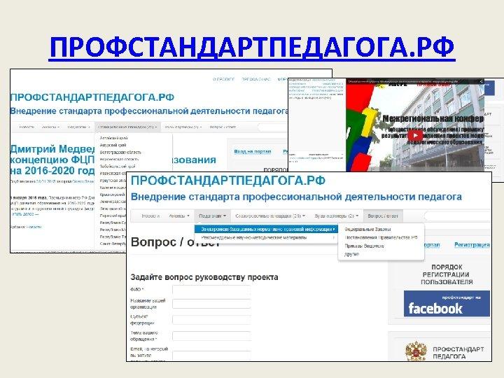 ПРОФСТАНДАРТПЕДАГОГА. РФ