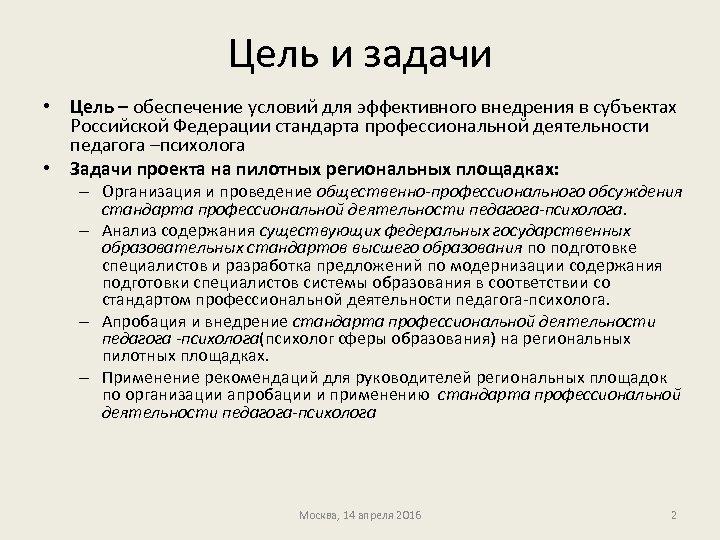Цель и задачи • Цель – обеспечение условий для эффективного внедрения в субъектах Российской