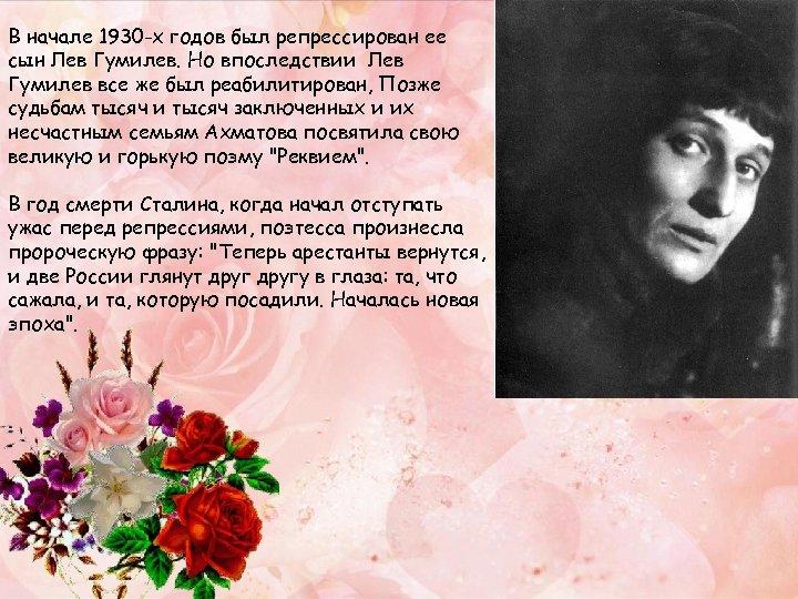 В начале 1930 -х годов был репрессирован ее сын Лев Гумилев. Но впоследствии Лев