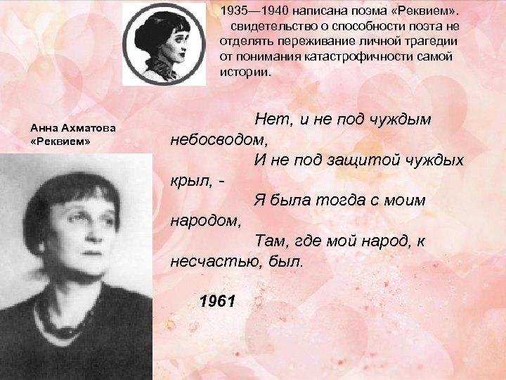 1935— 1940 написана поэма «Реквием» . свидетельство о способности поэта не отделять переживание личной