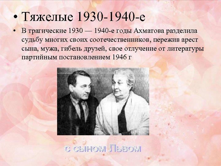 • Тяжелые 1930 -1940 -е • В трагические 1930 — 1940 -е годы