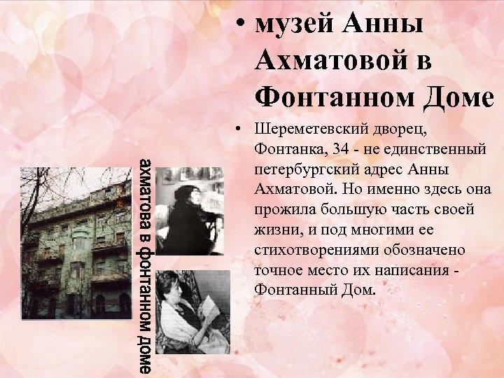 • музей Анны Ахматовой в Фонтанном Доме • Шереметевский дворец, Фонтанка, 34 -