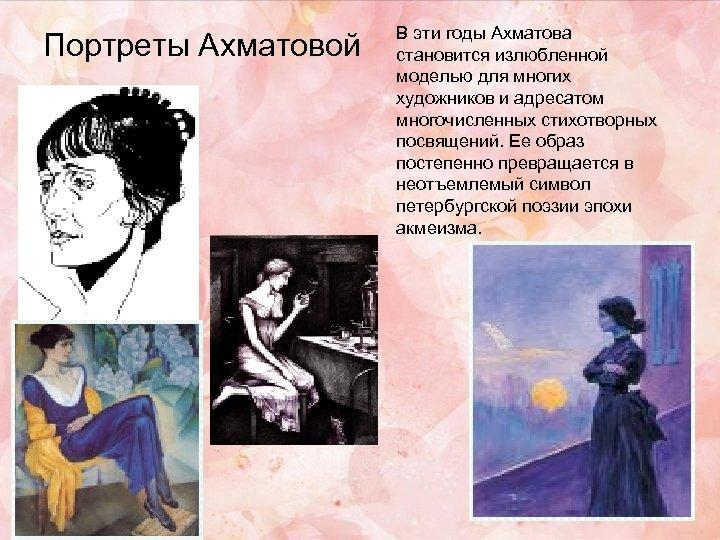 Портреты Ахматовой В эти годы Ахматова становится излюбленной моделью для многих художников и адресатом