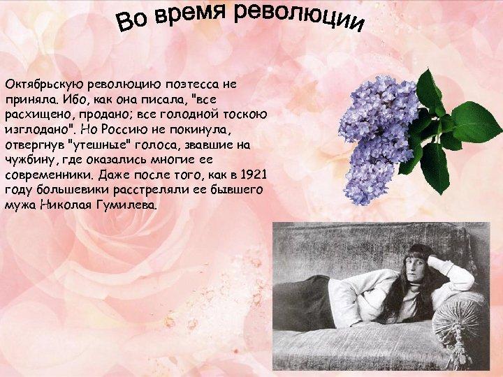 Октябрьскую революцию поэтесса не приняла. Ибо, как она писала,