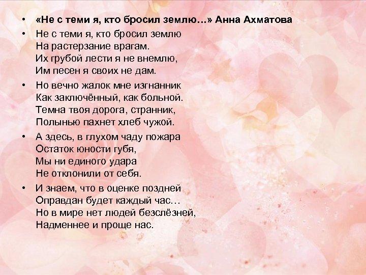 • «Не с теми я, кто бросил землю…» Анна Ахматова • Не с