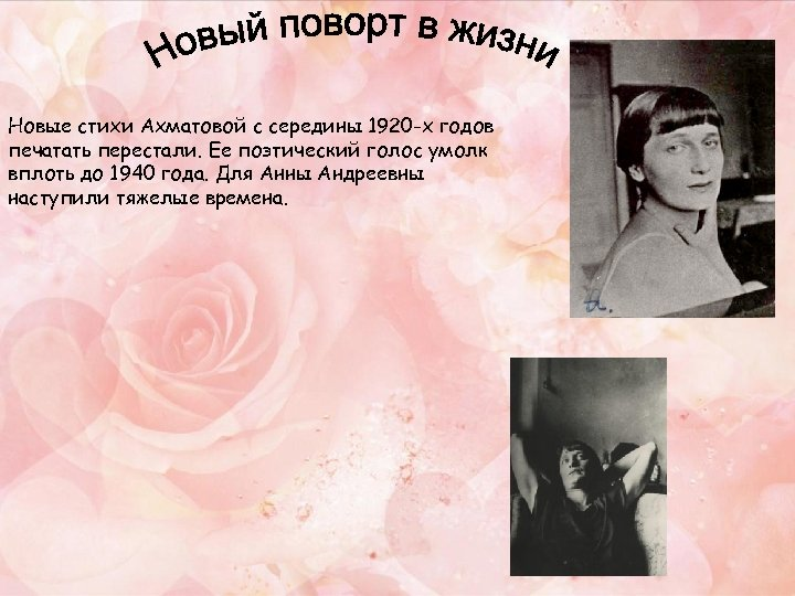 Новые стихи Ахматовой с середины 1920 -х годов печатать перестали. Ее поэтический голос умолк