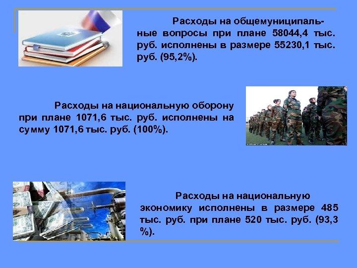 Расходы на общемуниципальные вопросы при плане 58044, 4 тыс. руб. исполнены в размере 55230,