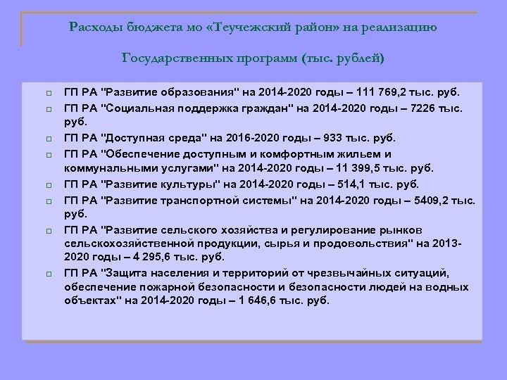 Расходы бюджета мо «Теучежский район» на реализацию Государственных программ (тыс. рублей) q q q