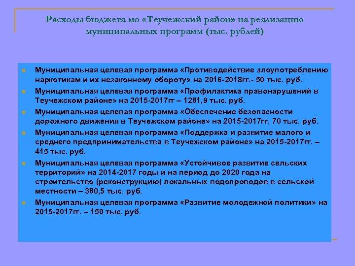 Расходы бюджета мо «Теучежский район» на реализацию муниципальных программ (тыс. рублей) n n n