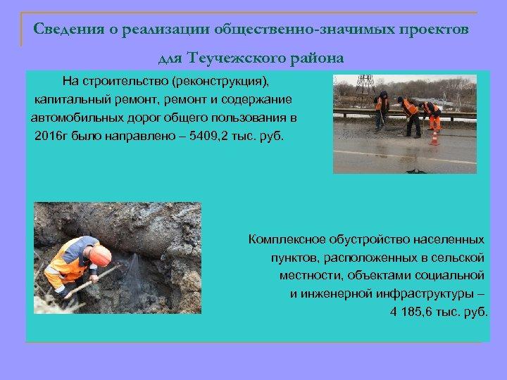 Сведения о реализации общественно-значимых проектов для Теучежского района На строительство (реконструкция), капитальный ремонт, ремонт