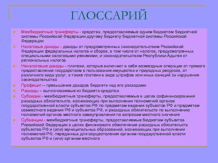 ГЛОССАРИЙ n n n n Межбюджетные трансферты - средства, предоставляемые одним бюджетом бюджетной системы