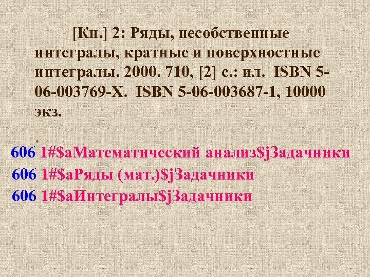 [Кн. ] 2: Ряды, несобственные интегралы, кратные и поверхностные интегралы. 2000. 710, [2] с.