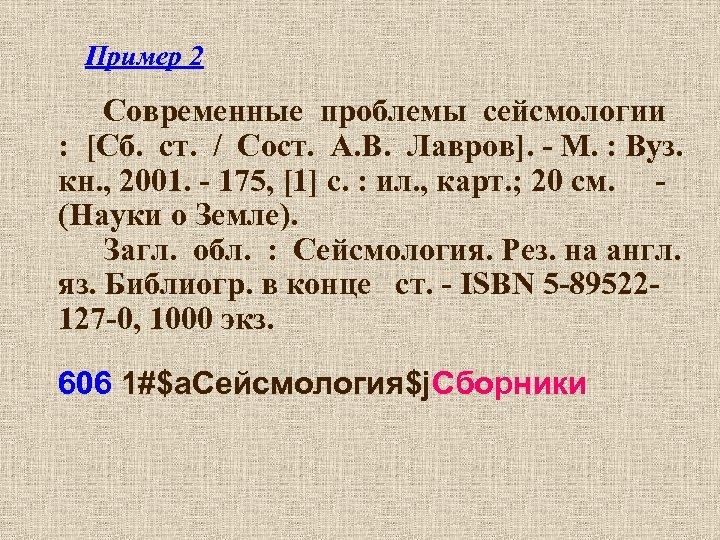 Пример 2 Современные проблемы сейсмологии : [Сб. ст. / Сост. А. В. Лавров]. -