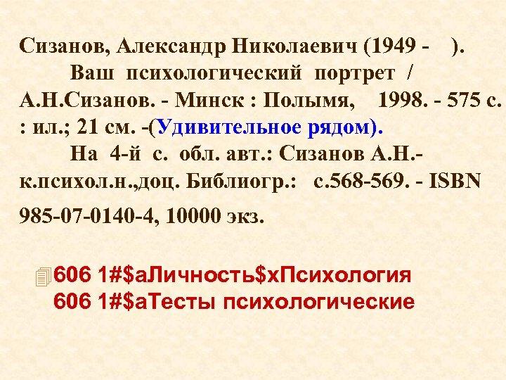 Сизанов, Александр Николаевич (1949 - ). Ваш психологический портрет / А. Н. Сизанов. -